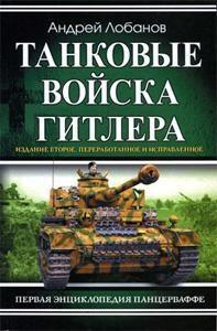 Книга Танковые войска Гитлера. Первая энциклопедия Панцерваффе.