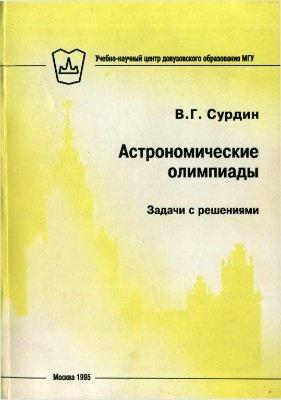 Книга Астрономические олимпиады. Задачи с решениями