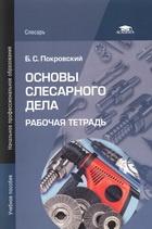 Книга Основы слесарного дела. Рабочая тетрадь