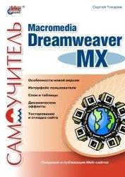 Книга Самоучитель Macromedia Dreamweaver MX