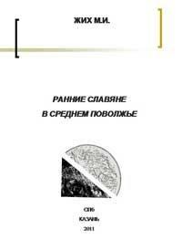 Книга Ранние славяне в Среднем Поволжье (по материалам письменных источников)