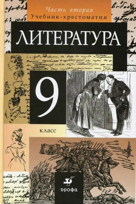 Книга Учебник Литература 9 класс Часть 2 Курдюмова Т.Ф. 2013
