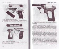 Книга Боевое стрелковое наставление