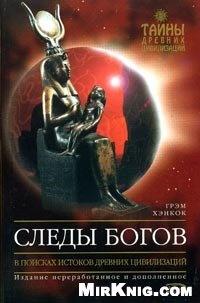 Книга Следы богов