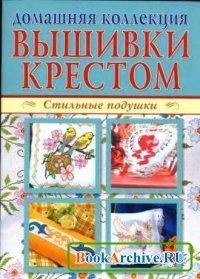 Книга Стильные подушки