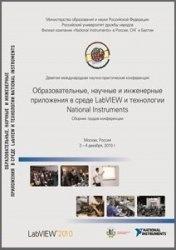 Образовательные, научные и инженерные приложения в среде LabVIEW и технологии National Instruments
