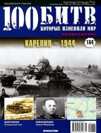 Книга Журнал: 100 битв, которые изменили мир №164 (2014)