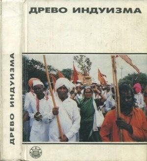 Древо индуизма. Сост. И.П. Глушкова. М., 1999.