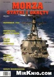 Morza Statki i Okrety №46