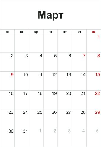 март  2015 календарь
