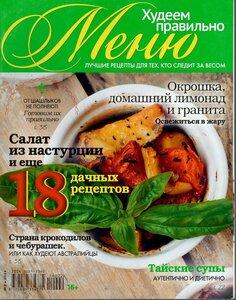 №2 2014 - 10 руб