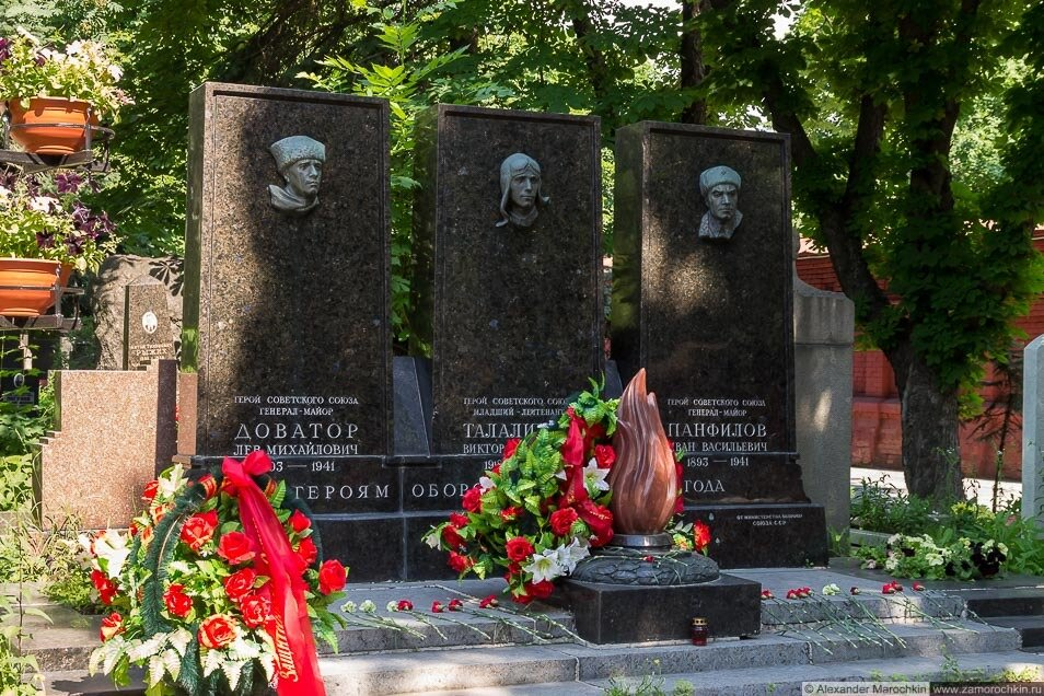 Памятник героям обороны Москвы на Новодевичьем кладбище (Л.М.Доватор, В.В.Талалихин, И.В.Панфилов)