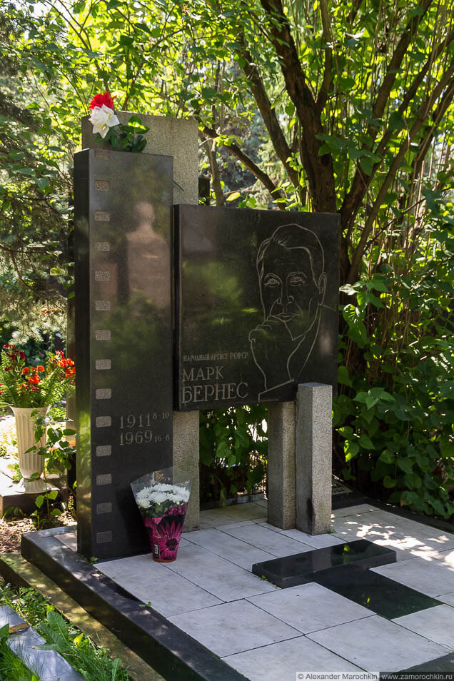 Могила Марка Бернеса на Новодевичьем кладбище