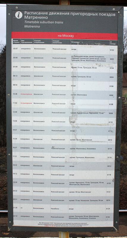 Расписание в Матрёнино