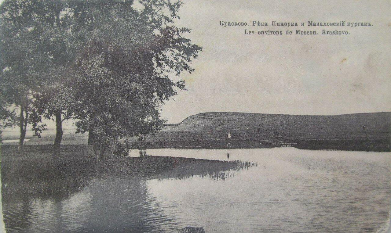 Окрестности Москвы. Красково. Река Пихорка и Малаховский курган
