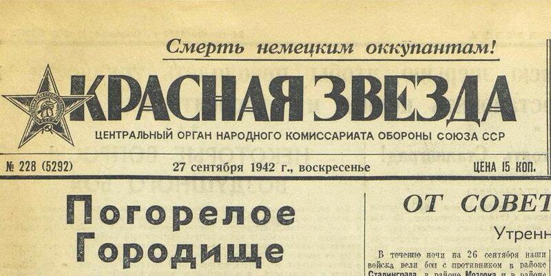 «Красная звезда», 27 сентября 1942 года