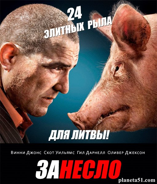 Занесло / Смена Курса / Redirected (2014/WEB-DL/WEB-DLRip)