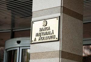 Нацбанк Молдовы повысил базисную ставку рефинансирования