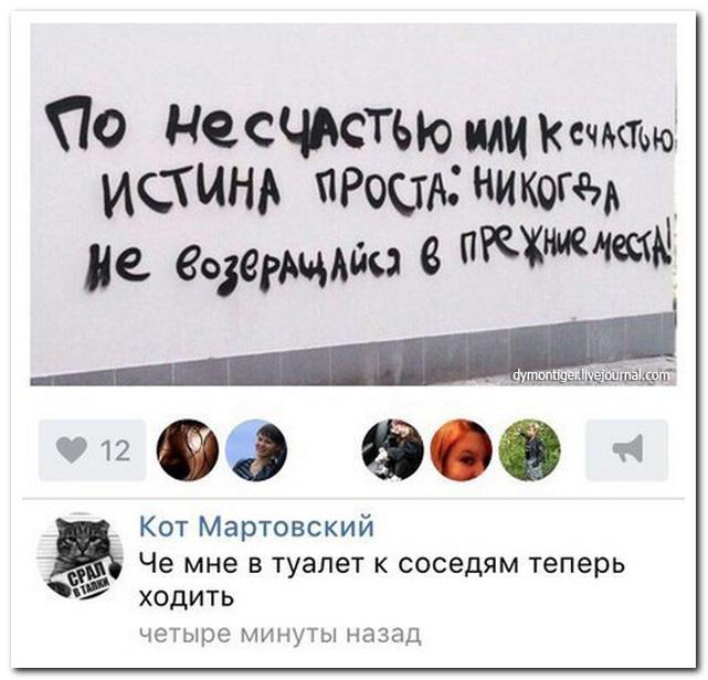 Смешные комментарии из социальных сетей 04.12.15