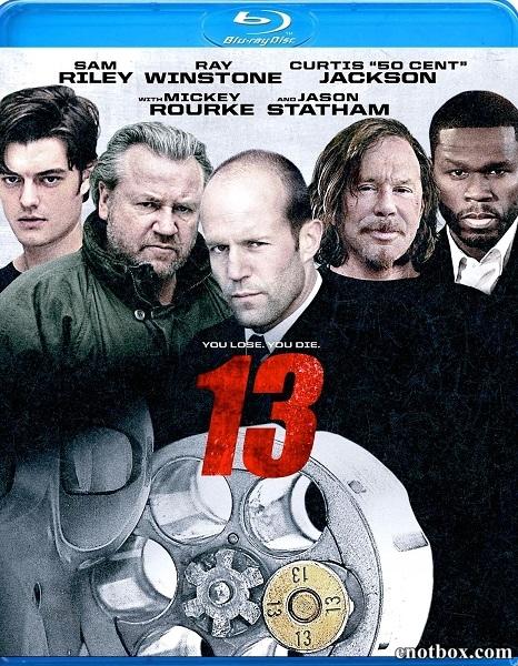 Тринадцать / 13 (2010/HDRip)