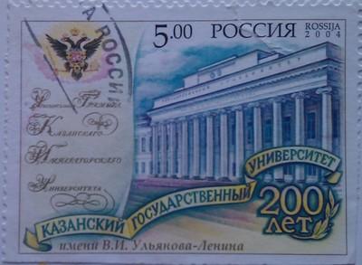 2004 казань госунивер 200лет 5.00