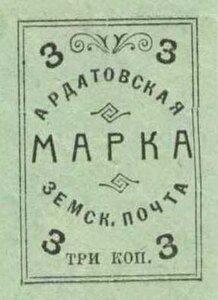1909 Ардатов