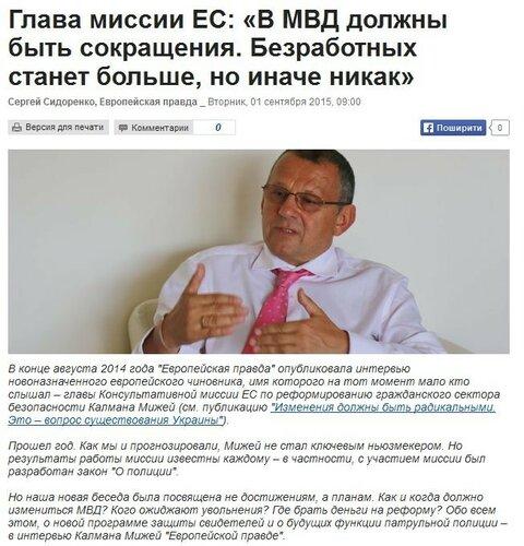 FireShot Screen Capture #3126 - 'Глава миссии ЕС_ «В МВД должны быть сокращения_ Безработных станет больше, но иначе никак» I Европейская правда' - www_eurointegration_com_ua_rus_interview_2015_09_1_7037650.jpg