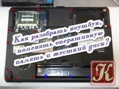 Книга Книга Как разобрать ноутбук, поменять оперативную память и жесткий диск?