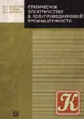 Книга Книга Статическое электричество в полупроводниковой промышленности