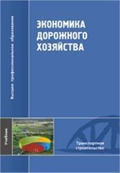 Книга Экономика дорожного хозяйства, Гарманов Е.Н., Авсеенко А.А., Авраамов А.И., 2013