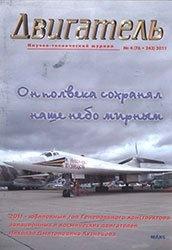Журнал Двигатель №4 2011