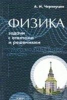 Книга Черноуцан А.И. - Физика. Задачи с ответами и решениями