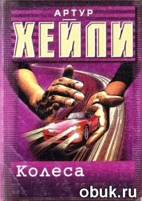 Книга Артур Хейли - Колёса (Аудиокнига)