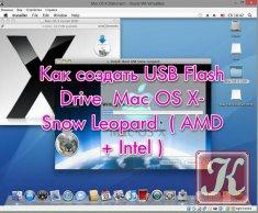 Книга Книга Как создать USB Flash Drive Mac OS X- Snow Leopard (AMD и Intel)