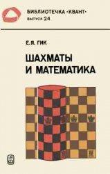 Шахматы и математика