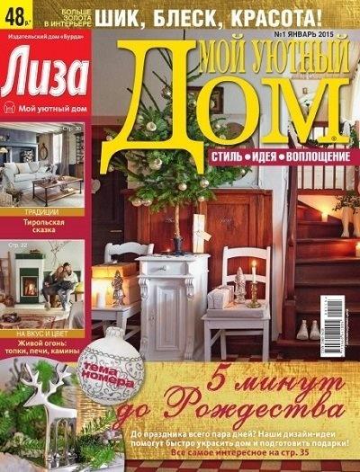 Книга Журнал: Мой уютный дом №1 (январь 2015)