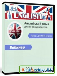 Книга Английский язык для IT-специалистов