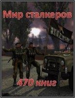 Книга Мир сталкеров (470 книг) fb2 160Мб