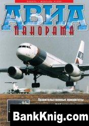Журнал Авиапанорама №1 1999