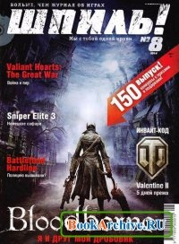 Журнал Шпиль! №8 (август 2014) + DVD