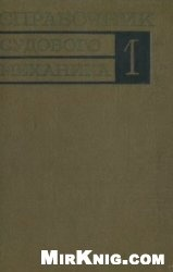 Книга Справочник судового механика. Том 1