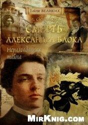 Книга Неразгаданная тайна. Смерть Александра Блока