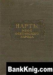 Книга Нарты. Эпос осетинского народа