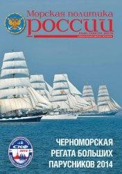 Журнал Морская политика России Спецвыпуск 2014