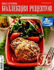 Книга Школа гастронома. Коллекция рецептов № 24 2014