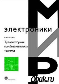 Книга Транзисторная преобразовательная техника