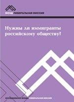 Книга Нужны ли иммигранты российскому обществу?