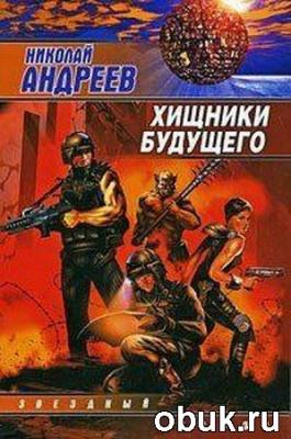 Андреев Николай - Хищники будущего