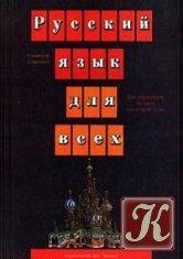 Книга Русский язык для всех