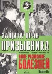 Книга Защита прав призывника